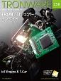 TRONWARE 2016.4 TRONプロジェクト・インサイド TRON&IoT技術情報マガジン(158)