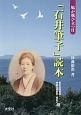 「石井筆子」読本 鳩が飛び立つ日