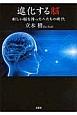 進化する脳 新しい脳を持った人たちの時代