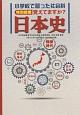 小学校で習った社会科 特別授業 覚えてますか?日本史