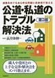 公道・私道のトラブル解決法<第3版> 道路をめぐるあらゆる問題に具体例で答える