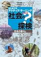 社会の?-はてな-を探検 日本の暮らし はじめてのアクティブ・ラーニング