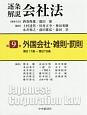 逐条解説会社法 外国会社・雑則・罰則 (9)