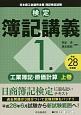 検定 簿記講義 1級 工業簿記・原価計算(上) 平成28年 日本商工会議所主催・簿記検定試験
