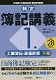 検定 簿記講義 1級 工業簿記・原価計算(下) 平成28年 日本商工会議所主催・簿記検定試験