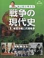 池上彰と考える戦争の現代史 東西冷戦と代理戦争 (1)