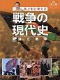池上彰と考える戦争の現代史 独立戦争 (2)