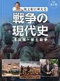 池上彰と考える戦争の現代史 国境・領土紛争 (3)