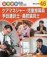 ケアマネジャー・児童指導員・手話通訳士・義肢装具士 職場体験完全ガイド46 福祉の仕事3