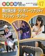 舞台演出家・ラジオパーソナリティ・マジシャン・ダンサー 職場体験完全ガイド47 エンターテインメントの仕事2