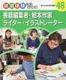 書籍編集者・絵本作家・ライター・イラストレータ 職場体験完全ガイド第8期