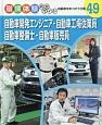 自動車開発エンジニア・自動車工場従業員・自動車整備士・自動車販売員 職場体験完全ガイド49 自動車をあつかう仕事