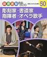 彫刻家・書道家・指揮者・オペラ歌手 職場体験完全ガイド50 芸術にかかわる仕事4