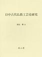 日中古代仏教工芸史研究