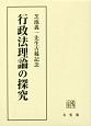 行政法理論の探究 芝池義一先生古稀記念