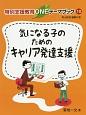 気になる子のためのキャリア発達支援 特別支援教育ONEテーマブック10