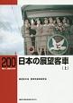 日本の展望客車(上)