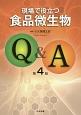 現場で役立つ 食品微生物Q&A<第4版>