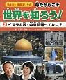 池上彰・増田ユリヤの今だからこそ世界を知ろう! イスラム教・中東問題ってなに? (2)