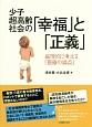 少子超高齢社会の「幸福」と「正義」 倫理的に考える「医療の論点」