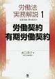 労働法実務解説 労働契約・有期労働契約 (1)
