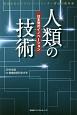 人類の技術 日本発のイノベーション