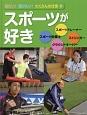 見たい!知りたい!たくさんの仕事 スポーツが好き (2)