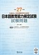 日本語教育能力検定試験 試験問題 平成27年 公益社団法人日本語教育学会認定