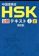 中国語検定 HSK公認テキスト 2級<改訂版>
