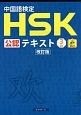 中国語検定 HSK公認テキスト 3級<改訂版>