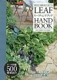 リーフハンドブック 葉を楽しむ植物を使った庭づくり