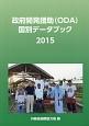 政府開発援助(ODA)国別データブック 2015