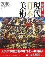 現代日本の美術 2016 美術の窓の年鑑