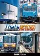ビコム 鉄道車両シリーズ ザッツ(That's)阪和線 JR西日本 天王寺~和歌山/関西空港線