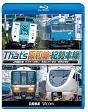 ビコム 鉄道車両BDシリーズ ザッツ(That's)阪和線・紀勢本線 JR西日本 天王寺~和歌山/和歌山市~新宮/関西空港線