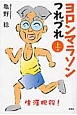 ヨロンマラソンつれづれ(上)