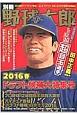 別冊 野球太郎 2016春 ドラフト候補大特集号 2016年の「アマチュア野球」、そして「ドラフト」