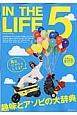 IN THE LIFE 趣味とアソビの大辞典 (5)