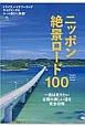 ニッポン絶景ロード100 一度は走りたい全国の美しい道を完全収録