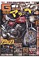 G-ワークス バイク 21世紀・究極の単車改造本、発進!!(2)