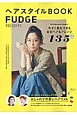 FUDGE presents ヘアスタイルBOOK 2016Spring&Summer
