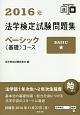 法学検定試験問題集 ベーシック〈基礎〉コース 2016