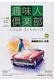 趣味人倶楽部 Spring 特集:自動車趣味、元年 Club Schmitt(1)