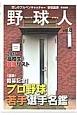 野球人 流しのブルペンキャッチャー安倍昌彦責任編集(8)
