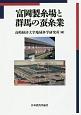 富岡製糸場と群馬の蚕糸業