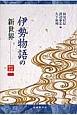 伊勢物語の新世界 知の遺産シリーズ2