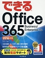 できるOffice 365 Business/Enterprise対応 2016