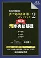 司法試験予備試験 法律実務基礎科目 ハンドブック<第4版> 刑事実務基礎 (2)