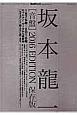 坂本龍一[音盤] 2016 Edition
