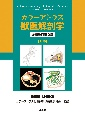 カラーアトラス獣医解剖学(上)